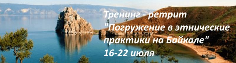 тренинг Байкал