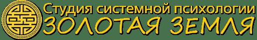 """Студия системной психологии """"Золотая Земля"""""""