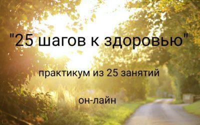 «25 шагов к здоровью» практикум-марафон (он-лайн)